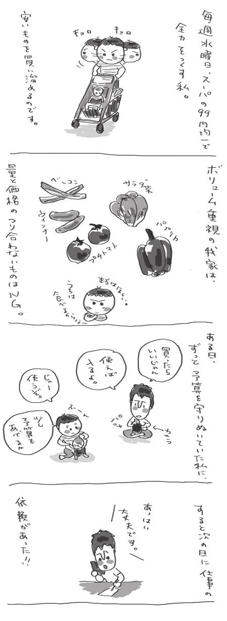 yosan