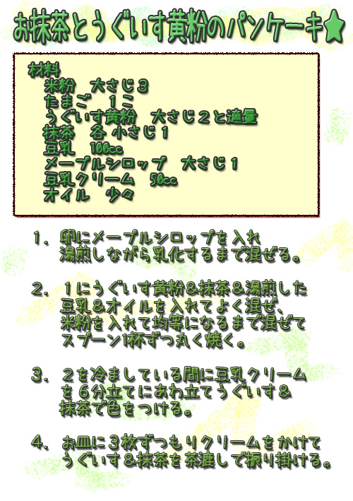 20080607レシピ