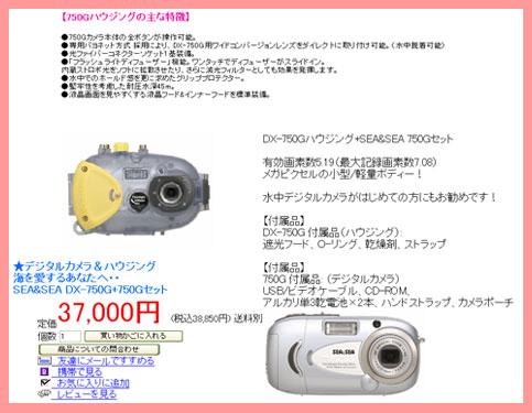 水中デジタルカメラ♪