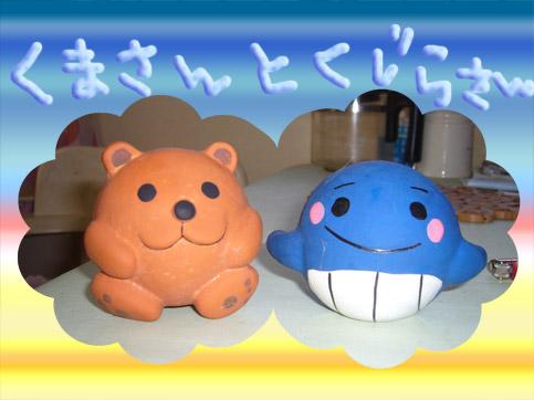 kumakujiraP1050962.jpg