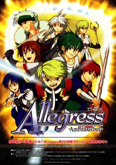 Allegress_poster_modoki