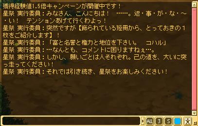 七夕_短冊
