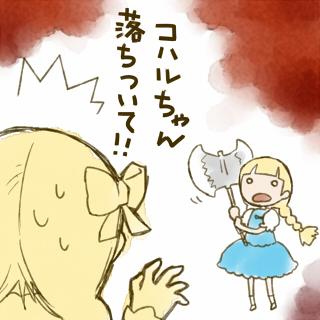 白羊ご降臨_02