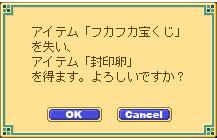 2011宝くじ03