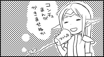 コンチェまんが_01
