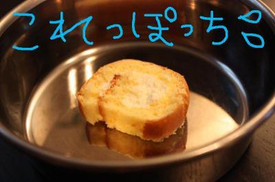 質素なロールケーキ~♪