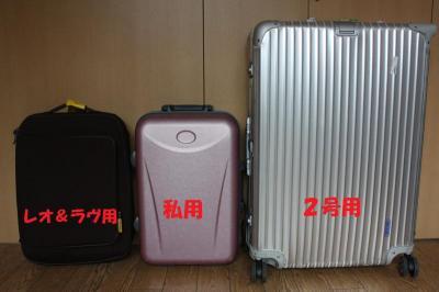 みんなのスーツケース♪