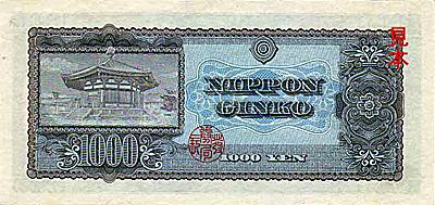 1000円裏