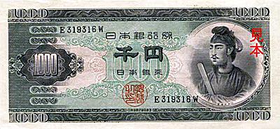 1000円表