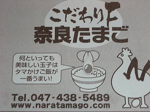 奈良たまご