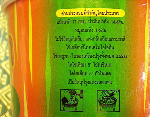 タイ語解説