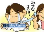 BlogRanking