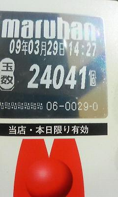 200903291428000.jpg