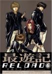 最遊記RELOAD-06