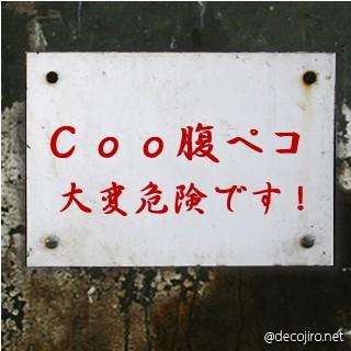 decojiro-20110212-151710.jpg