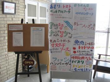 0929 京都府立海洋高校のランチメニュー