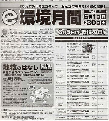 琉球新報記事2009.06.01