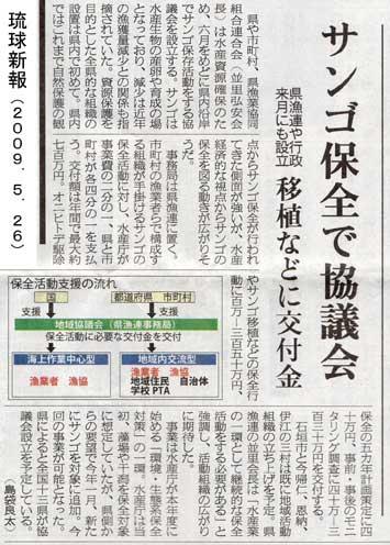 琉球新報記事、2009・05・26