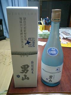 otokoyama_tokujun