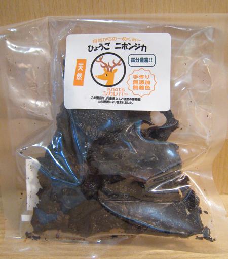 hyougoshika1.jpg