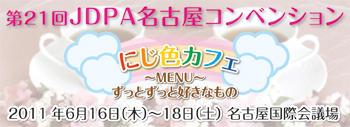 130637280876316401947_2011_nagoya.jpg