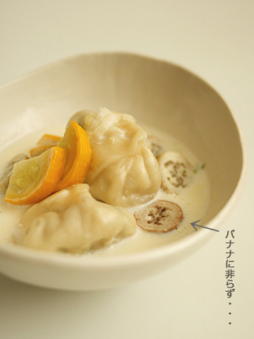 豆乳スープ餃子:非バナナ