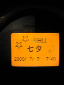 20080707194033