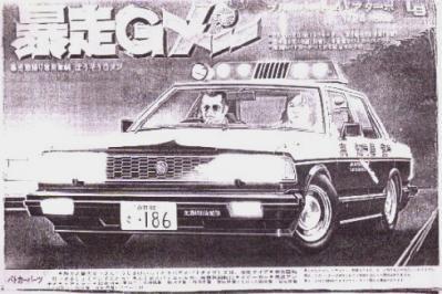 暴走Gメン910