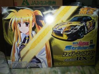 アオシマ・痛車・フェイトFD・RX-7箱絵