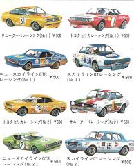 マルイ・レーシングカー・1