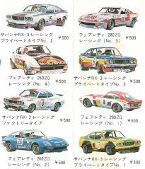 マルイ・レーシングカー・2