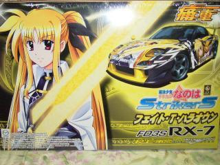 アオシマ・痛車・ストライカーS・雨宮FD・RX-7箱絵