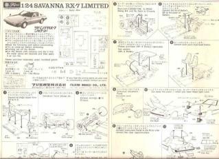 フジミ・サバンナRX-7説明図・400円仕様