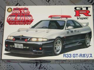 フジミ・R33GTRパトカー・箱絵