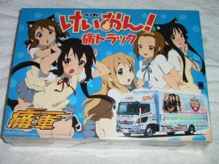 itatora1_20101020092416.jpg