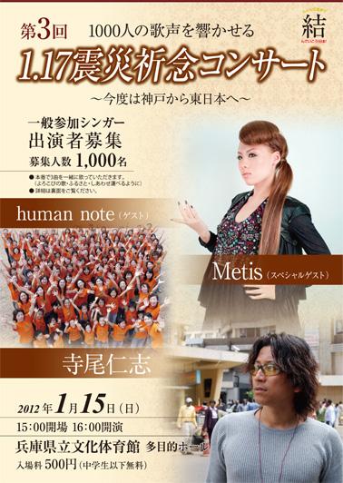 2012015震災祈念フライヤ