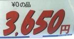 3650円