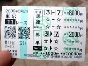 こんな馬券です。