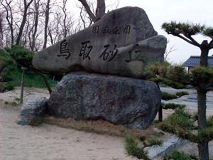鳥取砂丘の碑だす。