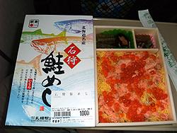 札幌駅で買った「石狩鮭めし」♪