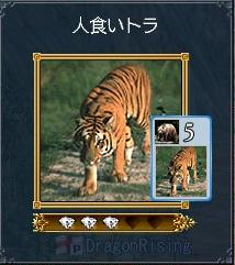 人食いトラ