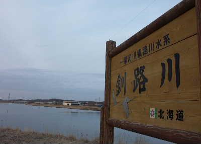 釧路川看板