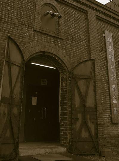 十六番倉庫