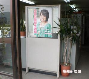 労働衛生週間事務所