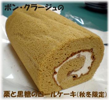 栗と黒糖のロールケーキ