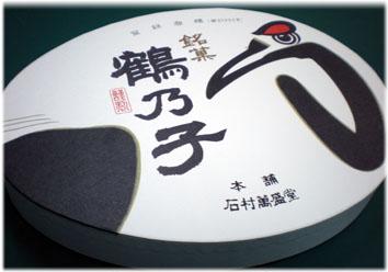 鶴の子のパッケージ