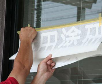窓シート貼り2