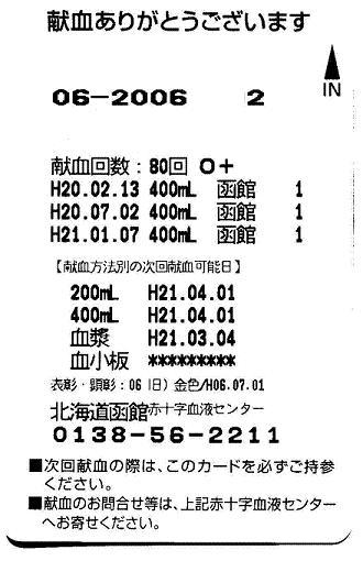 090107kenketut