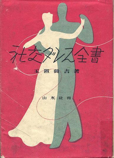 1948syakou1