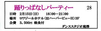 090215takizawa